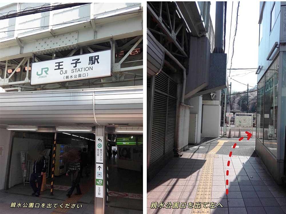 王子駅からの徒歩ルート1
